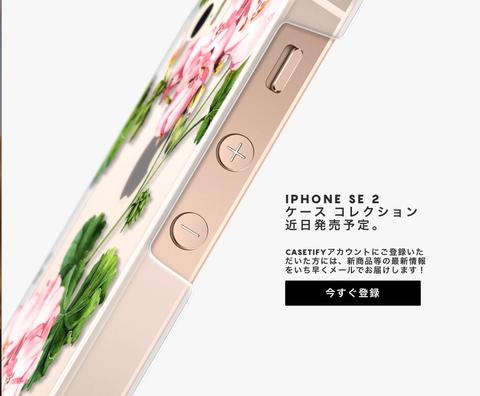 【朗報】iPhone SE2発売決定!!!!!