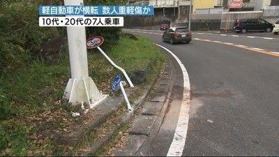 【静岡】なぜ7人も・・・軽自動車が右折中に横転し全員が重軽傷 10代・20代の7人乗車