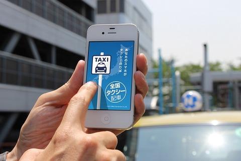 タクシー代、配車時に確定へ アプリ使用で需要喚起 2019年度に導入