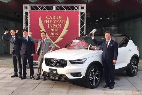 【日本カー・オブ・ザ・イヤー】今年の1台はボルボ「XC40」に決定!初の輸入車2年連続受賞の快挙