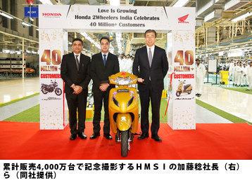 ホンダのインド二輪車法人、累計販売が4千万台に到達