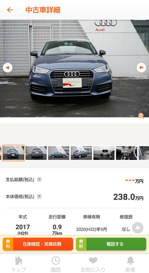 増税前に車買う?