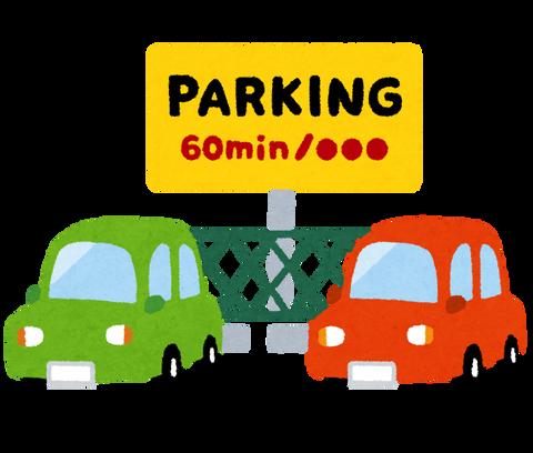 car_parking_coin