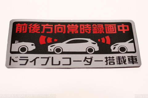 【朗報】ワイ、車の後部にドラレコ撮影中のシールを貼っただけで煽られなくなるwwwwwwwwwww
