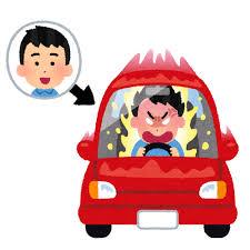 【速報】65歳のお爺ちゃんが煽り運転、20km/hで蛇行運転や急ブレーキ