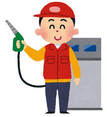 ガソリンスタンド店員「お客様のお車に洗浄剤水抜剤入れられた形跡がないようですが」