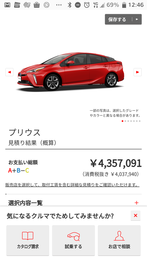 400万の車は高級車じゃないという奴いるけど頭おかしいわなwwwwwwwwwwww