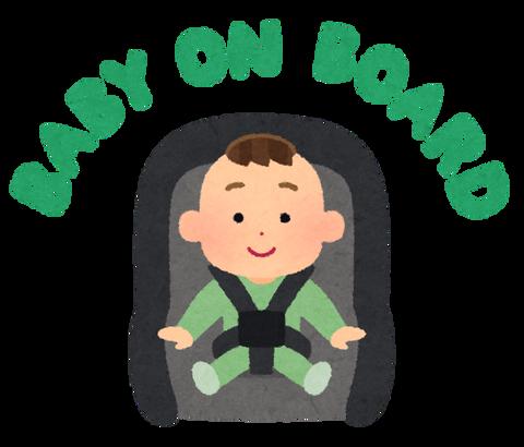 car_baby_on_board