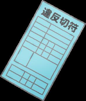 traffic-ticket-blue