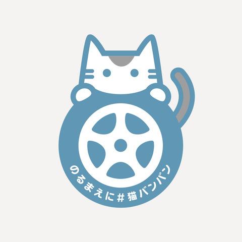 自動車メーカー「みんな猫バンバンしようぜ」