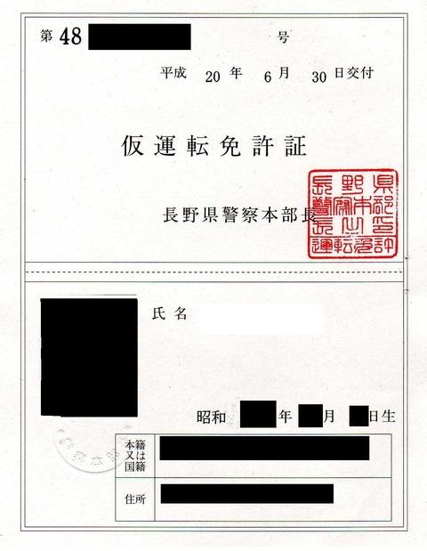 仮運転免許証