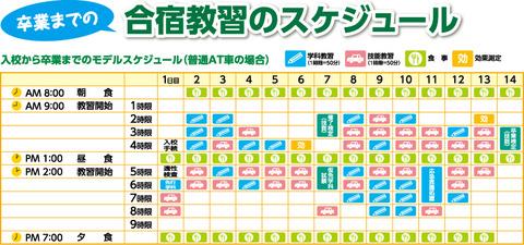 img_schedule