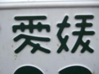 【話題】自動車ナンバーの字体に地域差 コレクターのツイートが大注目wwwwwwww