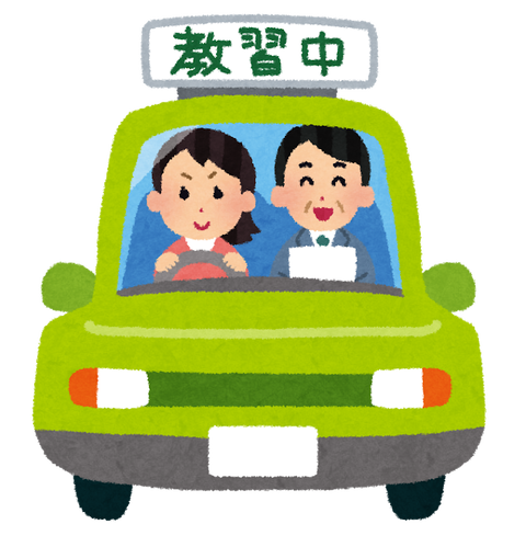 【悲報】仮免運転試験を目前に控えたワイ、震えが止まらない…