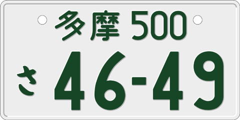 JapaneseLicensePlateDwg-1