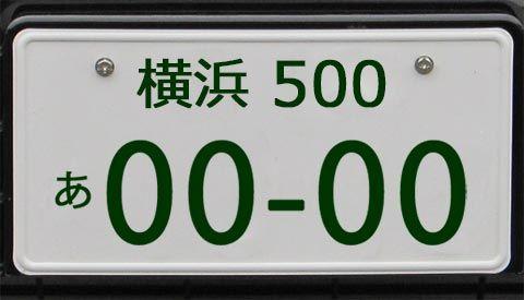 nm14-yokohama