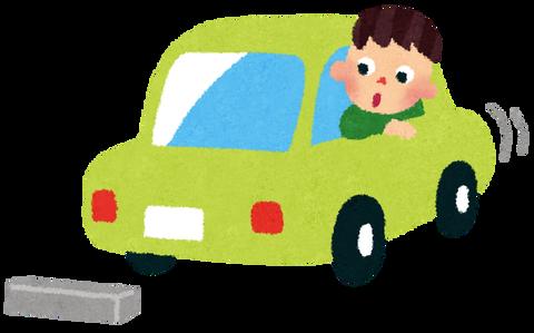 車線変更、バック駐車、高速合流←この辺博打でやってる奴wwwwwwwwwwwwwwwwwww