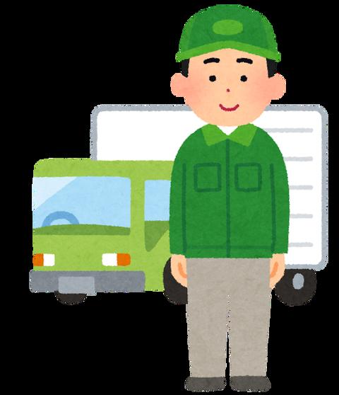 takuhai_truck_man