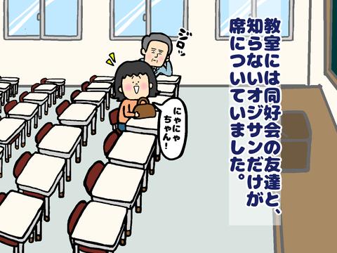 友達と知らないオジサンだけがいる教室