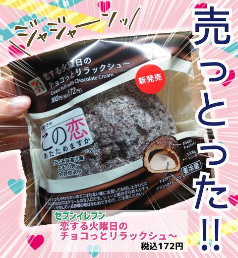 セブンイレブン恋あた『恋する火曜日のチョコっとリラックシュ〜』