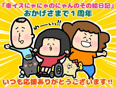 ライブドアブログ絵日記1周年