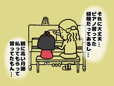 ピアノ習ってた過去