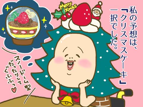 『恋あた』クリスマスケーキと予想