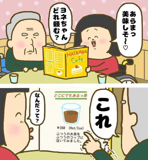 祖父とカフェで注文