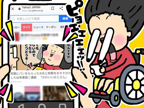 Yahooニュース・オトナンサー掲載