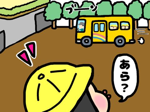 幼稚園バスが通る
