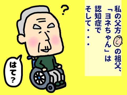 認知症の祖父の話