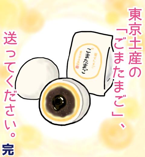 東京玉子本舗の「ごまたまご」