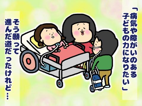 病気や障がいのある子の力になりたいと願っていた