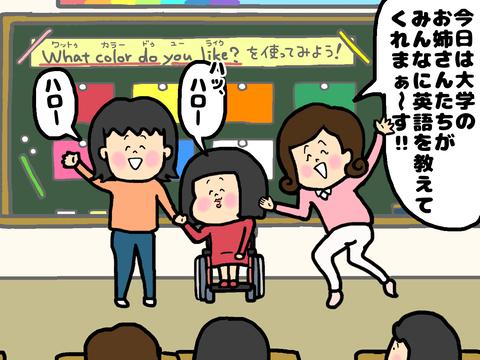 小学校の英語の授業