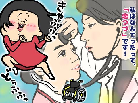 佐藤健くんと上白石萌音さんの「恋つづ」