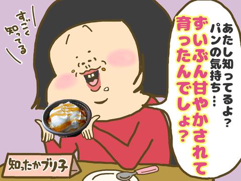 セブンイレブン恋あたコラボ『恋する火曜日の極上パンプディング』