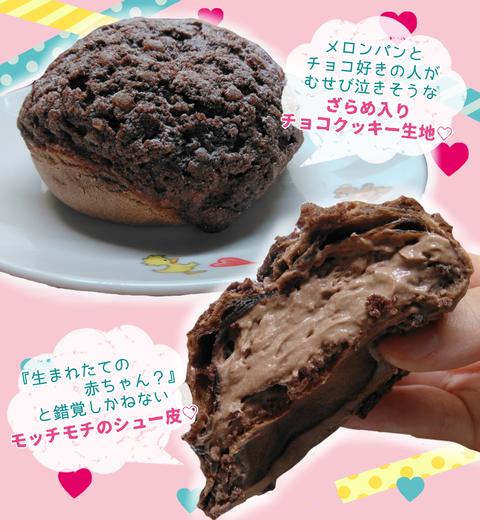 セブンイレブン『恋する火曜日のチョコっとリラックシュ〜』感想