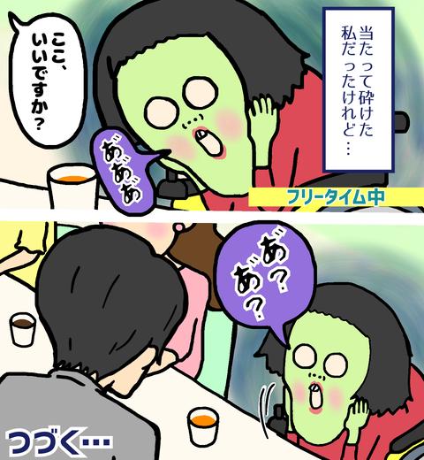 恋活パーティーのフリータイム