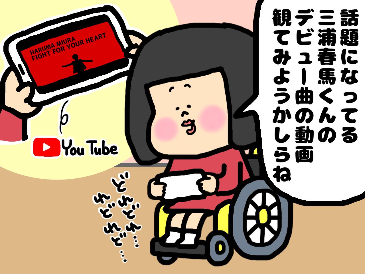 三浦 春 馬 ファイト フォー ユア ハート