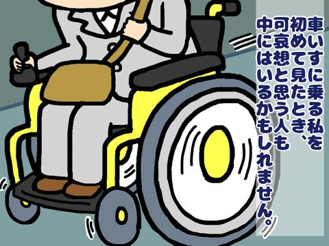 車椅子に乗る私を見て可哀想と思う人もいるかもしれない