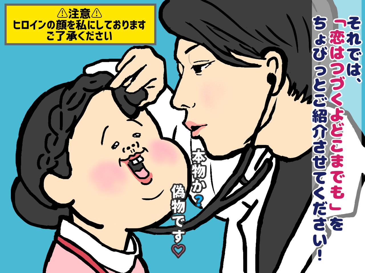 つづ ダイジェスト 恋