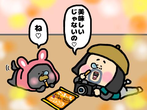 """""""犬""""の""""干し芋""""が美味しい"""