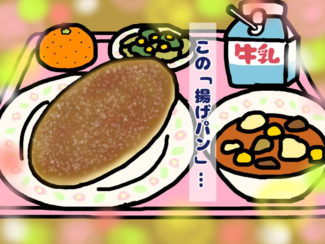 揚げ パン 当番 給食