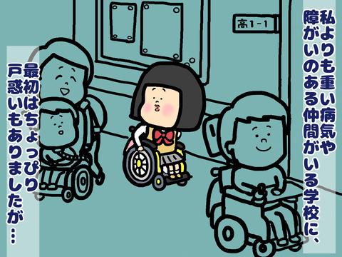 いろんな病気や障がいのある仲間がいる学校