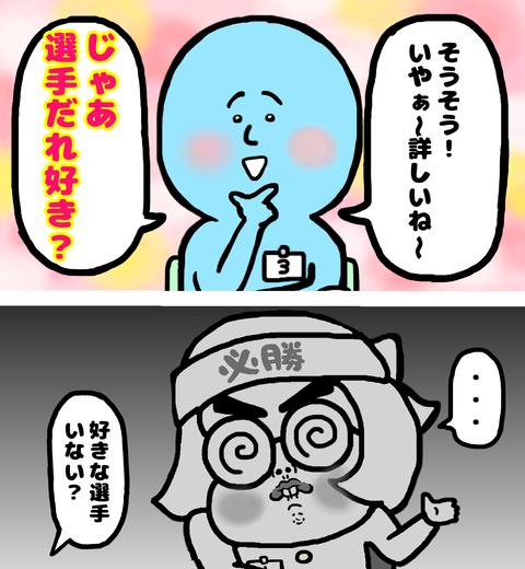 恋活パーティーのトークタイム
