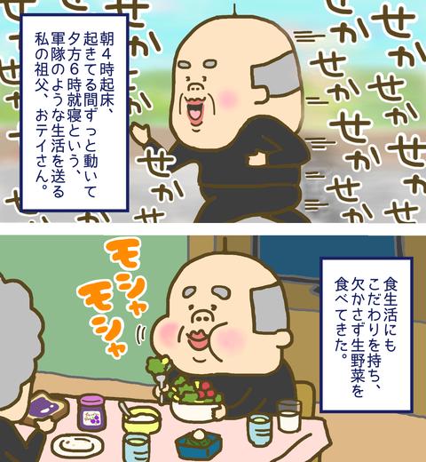 健康志向の祖父は早寝早起きで生野菜をたくさん摂取する