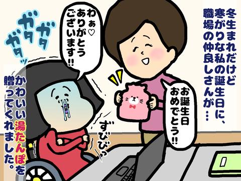 防寒グッズ「湯たんぽ」