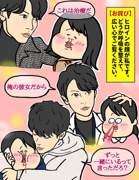 佐藤健くん演じる天堂先生の「恋つづ」名シーン