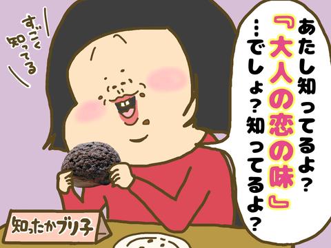 『恋する火曜日のチョコっとリラックシュ〜』は大人の恋の味