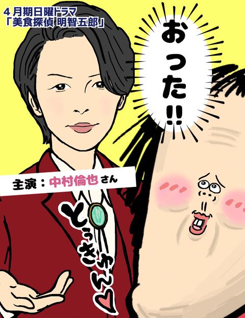 中村倫也さん主演「美食探偵 明智五郎」
